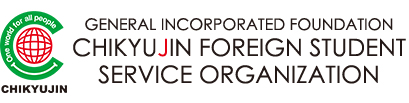 General Incorporated Foundation CHIKYUJIN Foreign Student Service Organization
